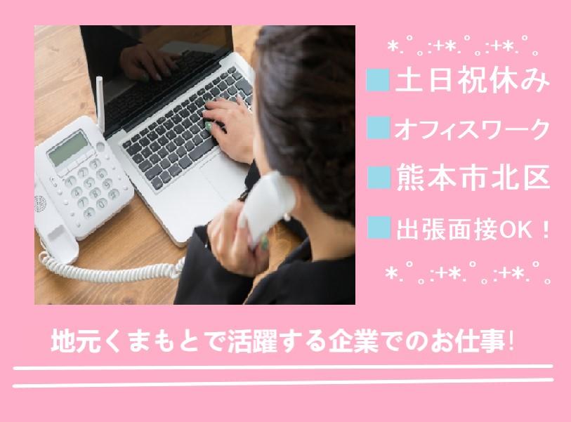 サンワアルティス株式会社の派遣の求人です。熊本市北区の事務スタッフ募集中です。
