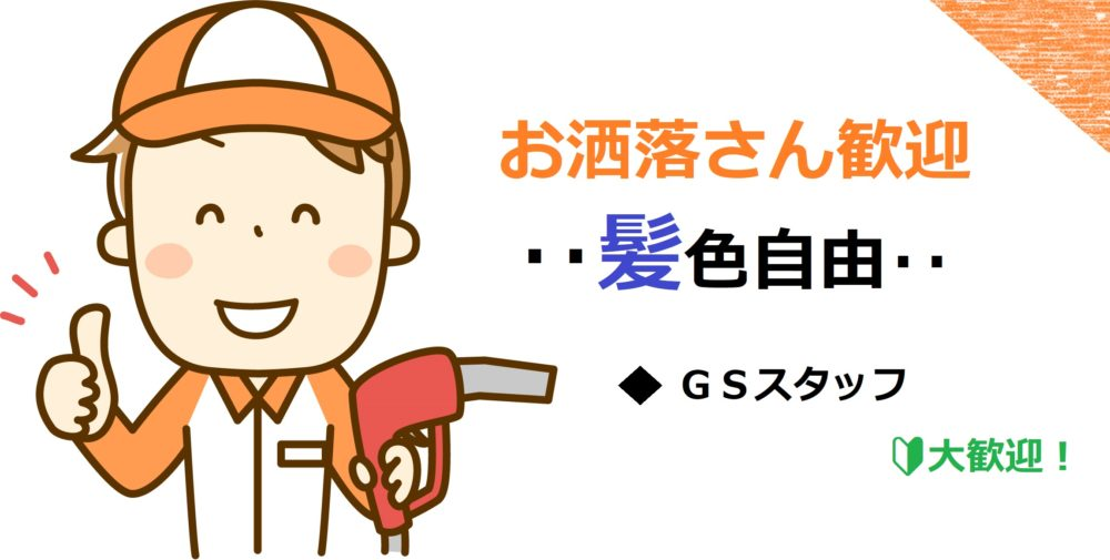 サンワアルティス|派遣|求人|仕事さがし|転職|派遣|熊本|ガソリンスタンド|接客|簡単|軽作業