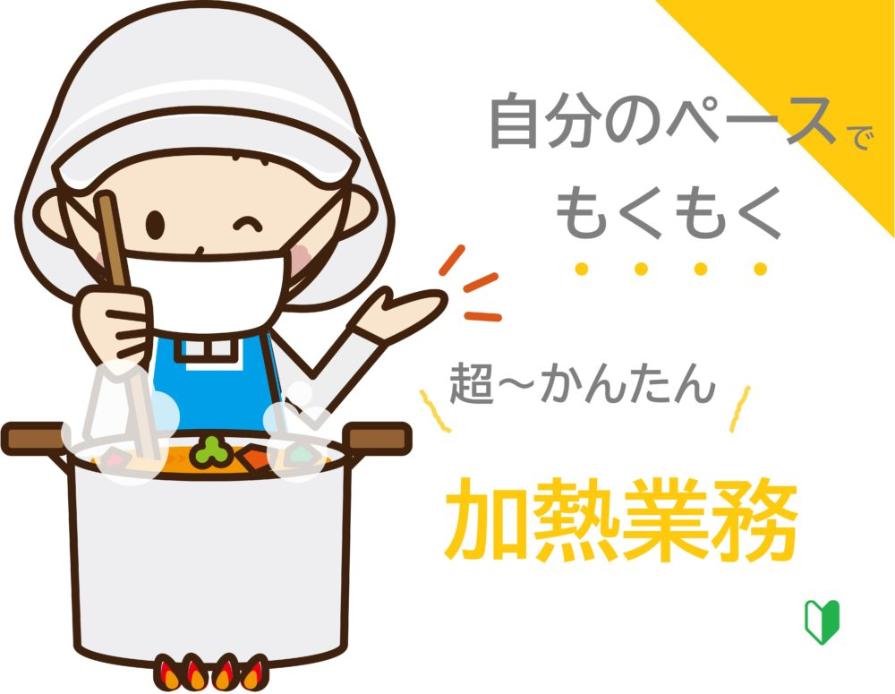 サンワアルティス 派遣 求人 菊池 熊本 軽作業 週払い 未経験 シニア活躍 食品 安定