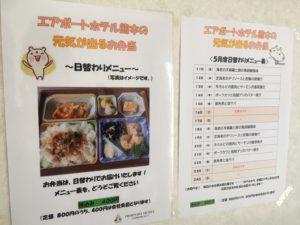 お弁当販売|エアポートホテル熊本