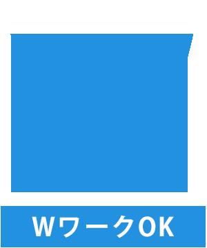 WワークOK
