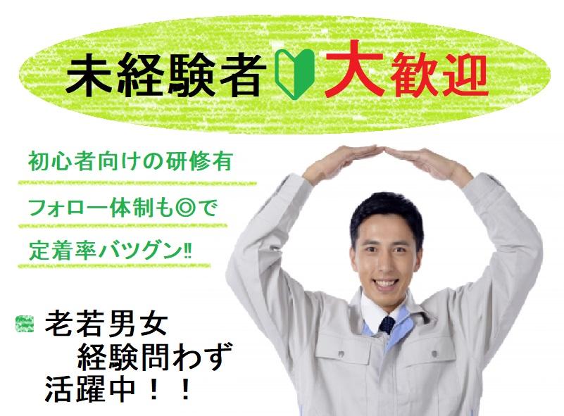 サンワアルティス株式会社の派遣の求人です。大津町岩坂の工場内軽作業の求人です。