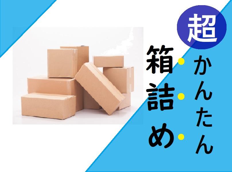 サンワアルティス株式会社の派遣の求人です。菊池郡大津町の梱包作業です!